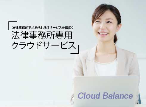 香川県初!法律事務所の職場環境を守る新定番クラウド事件管理サービス「Cloud(クラウド) Balance(バランス)」